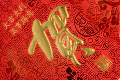 Chinese New Year red packet. Containing money as a gift Stock Photography