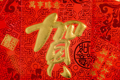 Chinese New Year red packet. Containing money as a gift Royalty Free Stock Photos