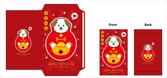 Chinese new year red packet. celebrate year of dog. Royalty Free Stock Image