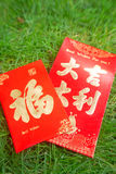 Chinese new year red packets stock photography