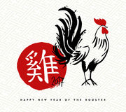 Chinese New Year 2017 rooster art card design. Happy Chinese New Year 2017, painted art greeting card with traditional calligraphy that means Rooster. EPS10 Royalty Free Stock Image