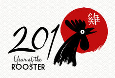 Chinese New Year 2017 rooster art card design Stock Image