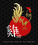 Chinese New Year 2017 rooster art in gold paint. Happy Chinese New Year 2017, painted art in gold color with traditional calligraphy that means Rooster. EPS10 Royalty Free Stock Photography