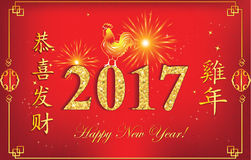Chinese New Year of the Rooster - business greeting card. Royalty Free Stock Images