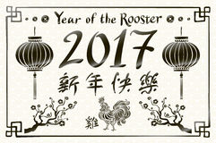 Chinese New Year 2017 - Rooster calligraphy design, Chinese word mean Rooster. Stock Photos