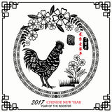 Chinese New Year Of The Rooster.Chinese New Year 2017,Chinese Zodiac. The vector for Chinese New Year Of The Rooster.Chinese New Year 2017,Chinese Zodiac stock illustration