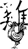 Chinese New Year Rooster crowing Royalty Free Stock Photography