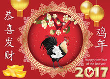 Chinese New Year of the rooster, 2017. Greeting card. Chinese message: Happy New Year; Year of the Rooster. Contains paper lanterns, golden nuggets, cherry Royalty Free Stock Images