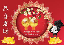 Chinese New Year of the rooster, 2017 - greeting card. Chinese message: Happy New Year; Year of the Rooster. Contains paper lanterns, golden nuggets, cherry Stock Photography