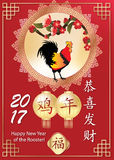 Chinese New Year of the rooster, 2017 - greeting card. Chinese message: Happy New Year; Year of the Rooster, Luck. Contains paper lanterns, cherry blossoms Royalty Free Stock Images
