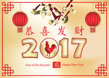 Chinese New Year of the rooster, 2017 - greeting card. Chinese message: Happy New Year; Year of the Rooster, Luck. Contains paper lanterns, cherry blossoms Stock Photo