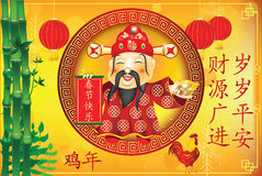Chinese New Year of the Rooster greeting card for print. Chinese Text: Respectful congratulations on the new year! May your business be prosperous! May wealth Royalty Free Stock Photos