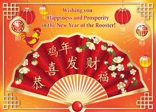 Chinese New Year of the Rooster greeting card for print. Chinese Text: Respectful congratulations on the new year! May your business be prosperous! May wealth Stock Images