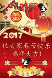 Chinese New Year of the Rooster greeting card for print. Chinese Text: Wishing you Happy Spring Festival on the year of the Rooster! - greeting card for Royalty Free Stock Photography
