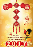 Chinese New Year of the Rooster, 2017 - greeting card. Text: Year of the Rooster; Congratulations and Prosperity! Good Fortune.  Contains  paper lanterns Stock Images
