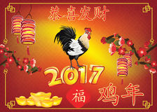 Chinese New Year of the Rooster, 2017 greeting card. Chinese text translation: Happy New Year, Year of the Rooster. Print colors used royalty free illustration