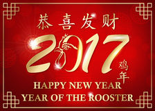 Chinese New Year of the Rooster, 2017 - greeting card. Chinese text translation: Happy New Year, Year of the Rooster. Print colors used. Custom size of a Royalty Free Stock Image