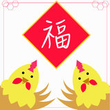 Chinese new year of rooster Royalty Free Stock Image