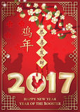 Chinese New Year of the Rooster, 2017 - printable corporate greeting card. Chinese characters: Year of the Rooster, Happy New Year! Print colors used. Size of Royalty Free Stock Images