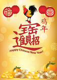 Chinese New Year of Rooster 2017 printable greeting card. Happy Chinese New Year - greeting card for the year of the rooster. Chinese glyph: Wealth and stock photo