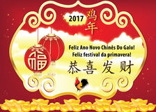Chinese New Year of the Rooster - printable greeting card. Portuguese greeting card for Chinese New Year 2017: Happy New Year of the Rooster! Happy Spring Stock Image