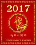 Chinese New Year 2017 with Rooster sign. Chinese New Year of the Rooster 2017 greeting card Stock Photo