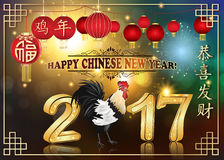 Chinese New Year of Rooster 2017 - Sparkle background. With fireworks and paper lanterns. Chinese text: Gong Xi Fa Cai, Year of the Rooster. Print colors used Royalty Free Stock Images