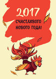 2017 Chinese New Year of the Rooster. Vector Illustration with x. Mas tree. Trendy color template for greeting , congratulations and invitations. Text mean happy Stock Photography