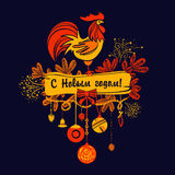 2017 Chinese New Year of the Rooster. Vector Illustration with x. Mas tree. Trendy color template for greeting , congratulations and invitations. Text mean happy Stock Images