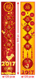 Chinese New Year of the Rooster web banners. Chinese New Year 2017 web banners for the Year of the Rooster. Skyscraper sizes. Text translation: Happy New Year Royalty Free Stock Photography