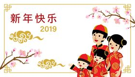 2019 Chinese new year`s greeting card design, Chinese Family. And Cherry blossom twigs - Chinese word means ` Happy new year