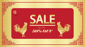 Chinese New Year Sale Stock Photography