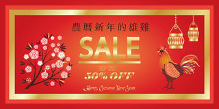 Chinese New Year Sale Stock Images