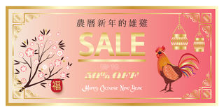 Chinese New Year Sale Stock Photos