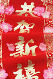Chinese New Year Scroll And Greetings Royalty Free Stock Photo