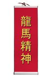Chinese New Year Scroll Royalty Free Stock Images