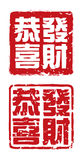 Chinese New Year Seals vector illustration