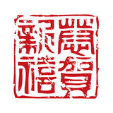 Chinese New Year Seals Royalty Free Stock Photo