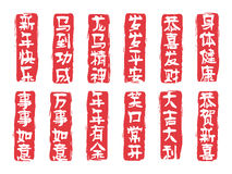 Chinese New Year seals. Vector illustration of different Chinese New Year seals in red
