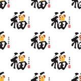 Chinese new year seamless. Celebrate Dog Year. This is Chinese new year seamless design. Celebrate Dog Year Stock Photos
