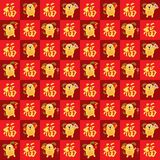 Chinese new year seamless. celebrate dog year. Stock Image