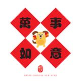Chinese new year seamless. Celebrate Dog Year. Royalty Free Stock Image