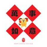 Chinese new year seamless. Celebrate Dog Year. This is chinese new year seamless. celebrate dog year.   file Royalty Free Stock Image