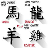 Chinese new year. A set of backgrounds with different chinese letter for animals for new year Stock Image