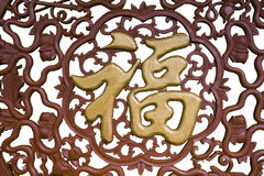 Chinese New Year sign Stock Images