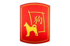 A Chinese New Year sign celebrating the year of the dog royalty free stock photos