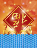 Chinese New Year Snake 2013 with Prosperity Sign. Chinese New Year of the Water Snake 2013 and Prosperity Text on Water Sky Clouds and Sun Rays Background Stock Image
