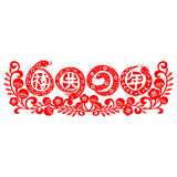 Chinese New Year Snake. Traditional paper cut of a snake Stock Photography