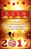 Chinese New Year 2017 sparkle background with German wishes Stock Photos