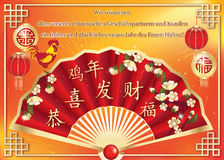Chinese New Year 2017 sparkle background with German wishes. German business Chinese New Year 2017 greeting card: We wish all our Chinese Business partners and Stock Photo